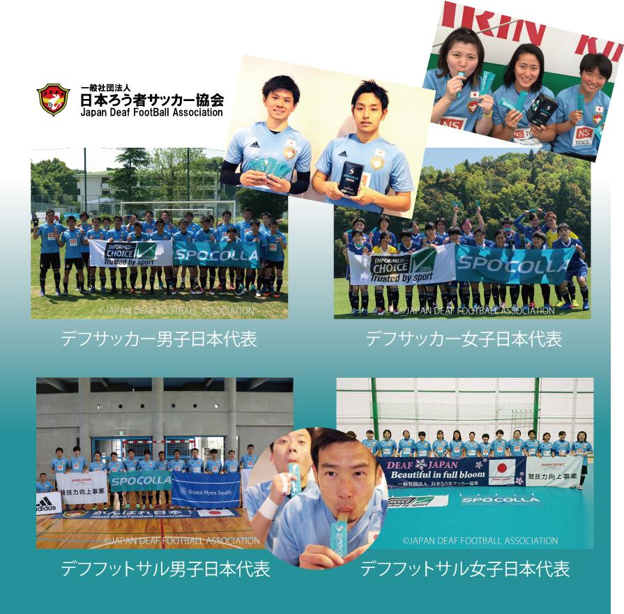 デフフットサル日本代表