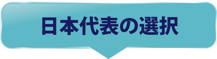 日本代表の選択