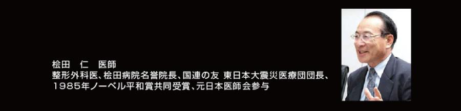 医師桧田仁先生