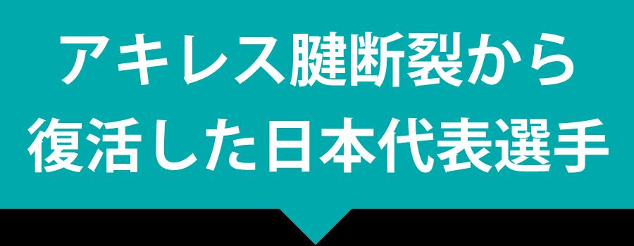アキレス腱断裂から復活した日本代表選手