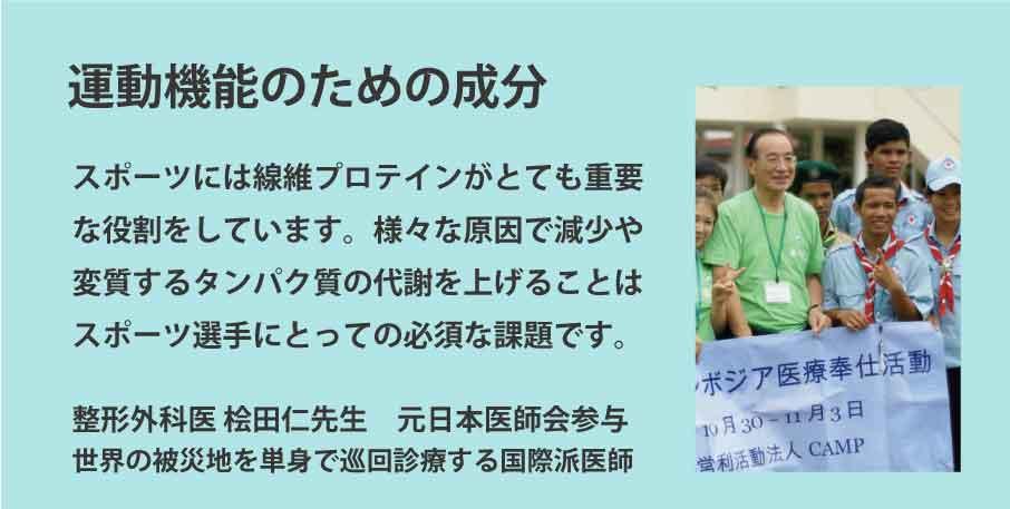 整形外科医桧田先生のコメント