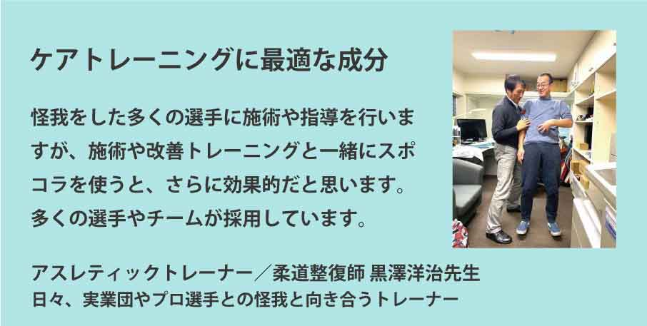 アスレティックトレーナー黒澤先生のスポコラのコメント