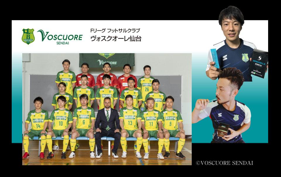 スポコラチームサポート ヴォスクオーレ仙台 Fリーグフットサルクラブ