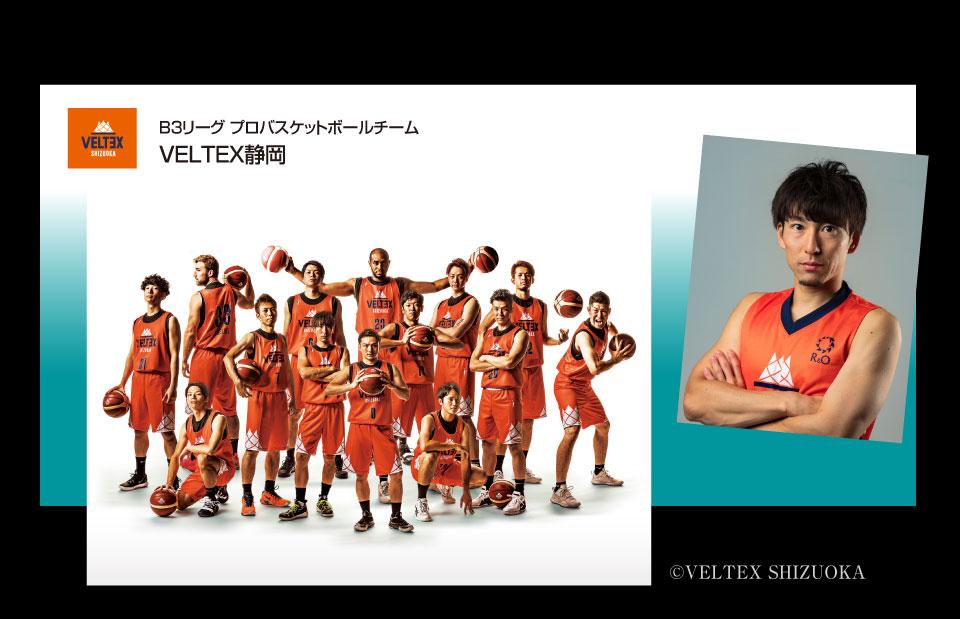 スポコラチームサポート VELTEX静岡 B3リーグ プロバスケットボールチーム