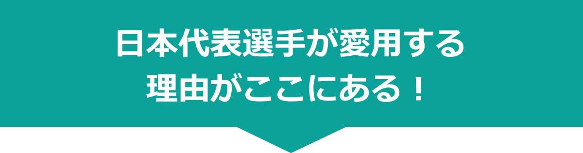 日本代表選手が愛用する理由