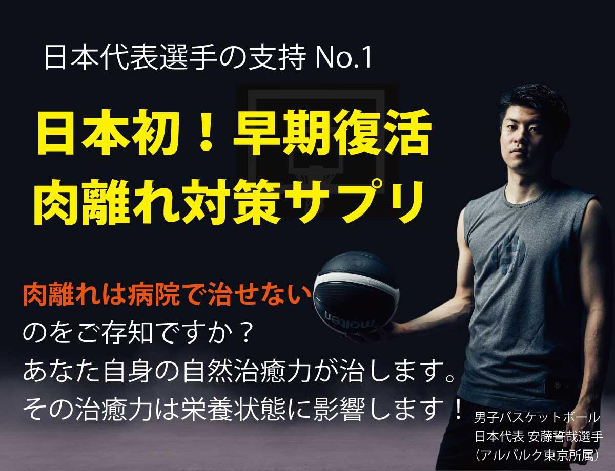 バスケットボール日本代表_安藤誓哉の肉離れ対策