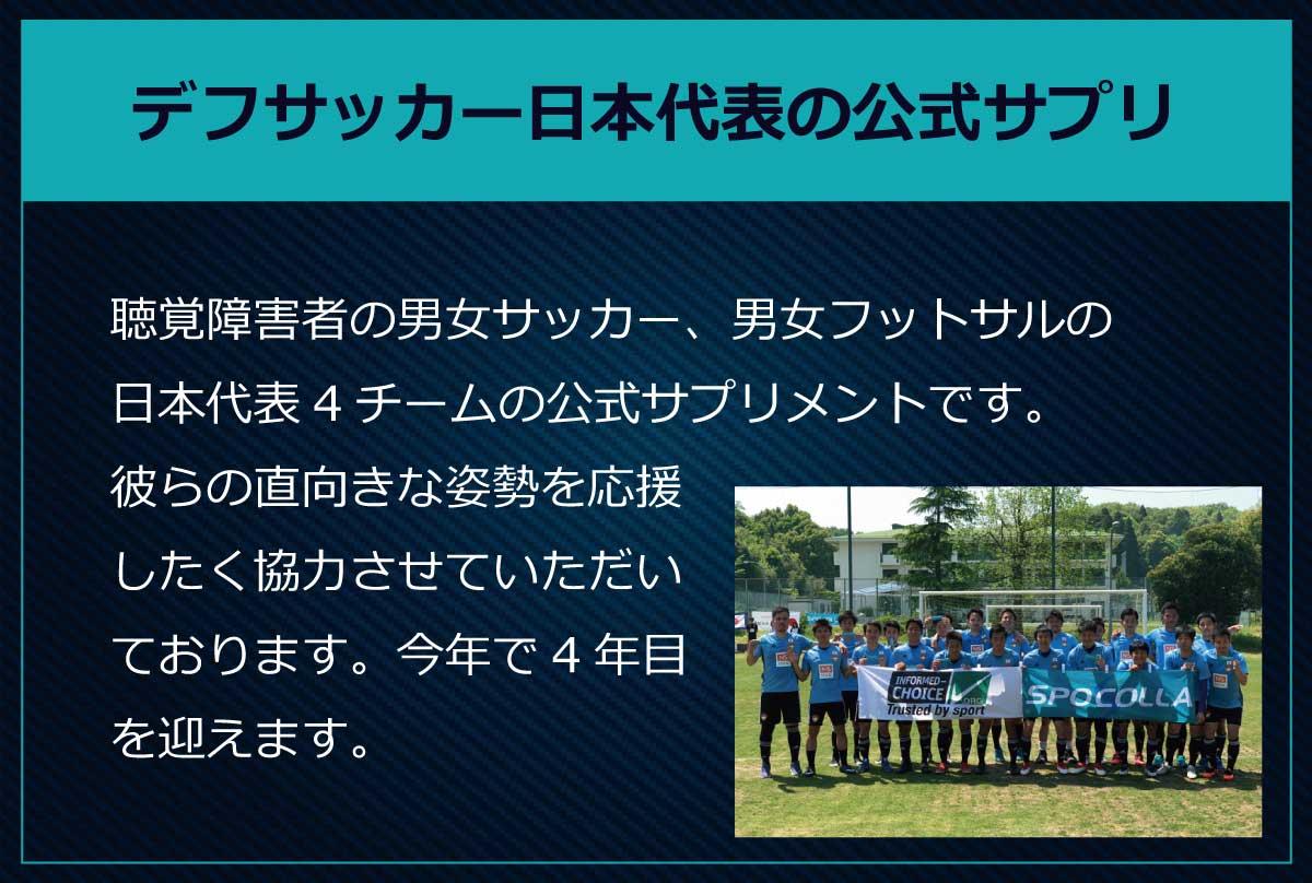 デフサッカー協会公式サプリメント_スポコラ体験記