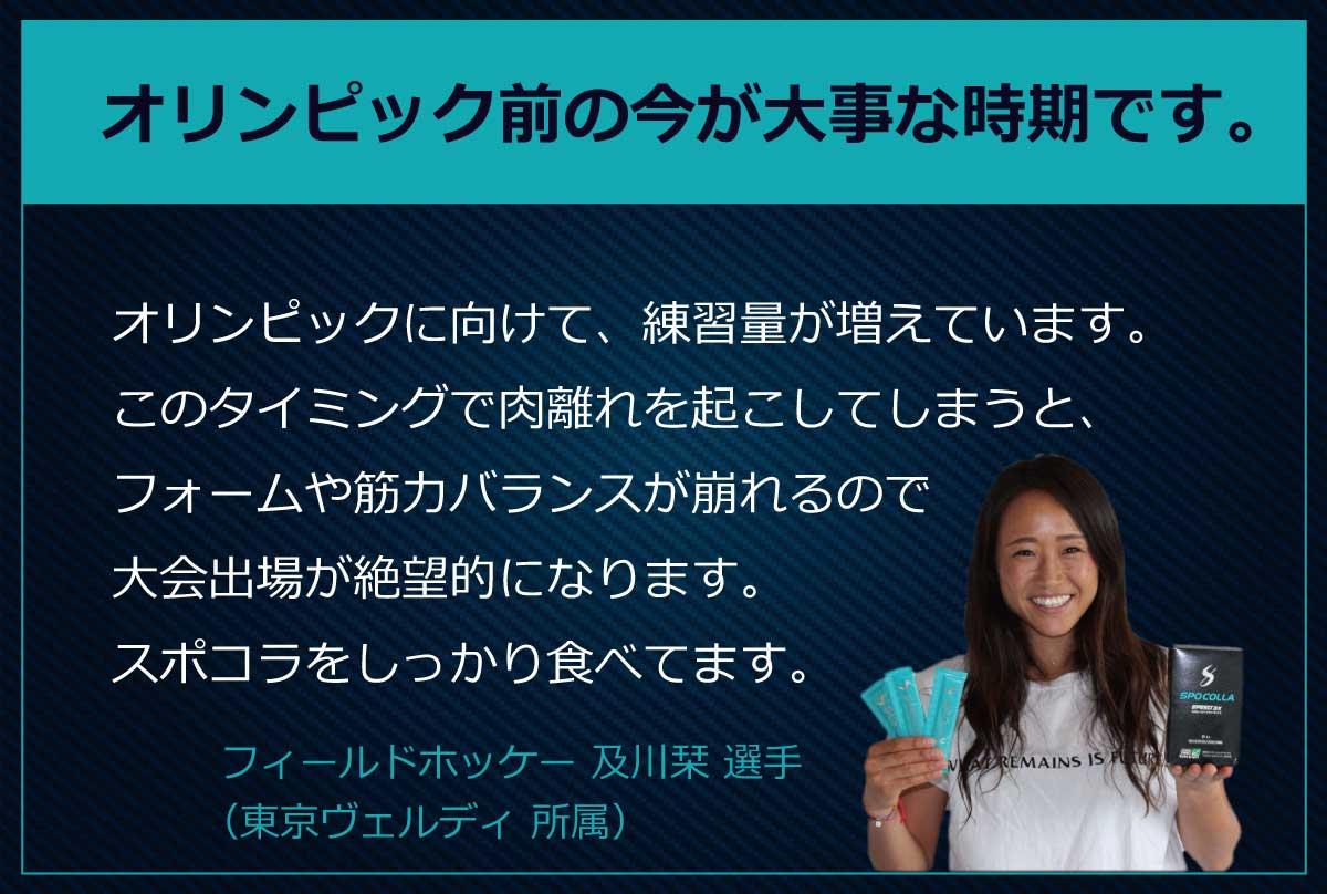 及川栞選手のスポコラ体験記