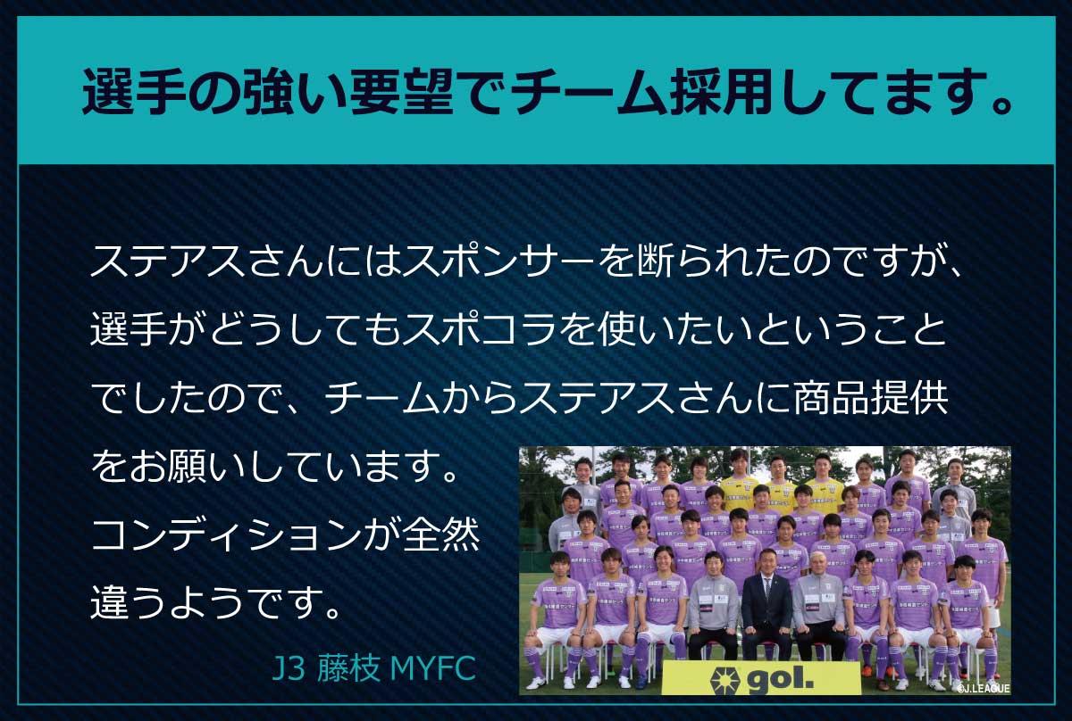 藤枝MYFCのスポコラ体験記