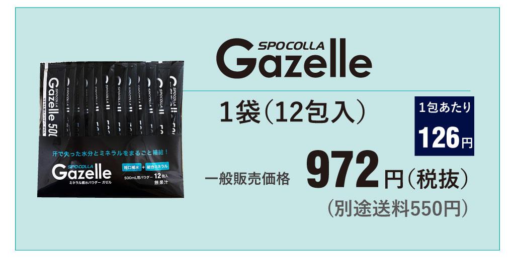 Gazelle12本入り