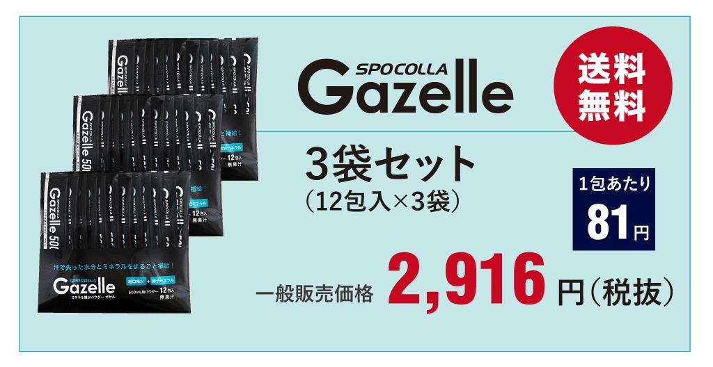 Gazelle 3袋