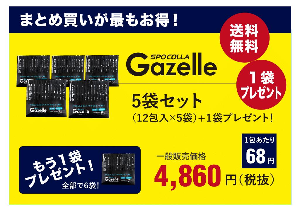 Gazelle 5袋セット
