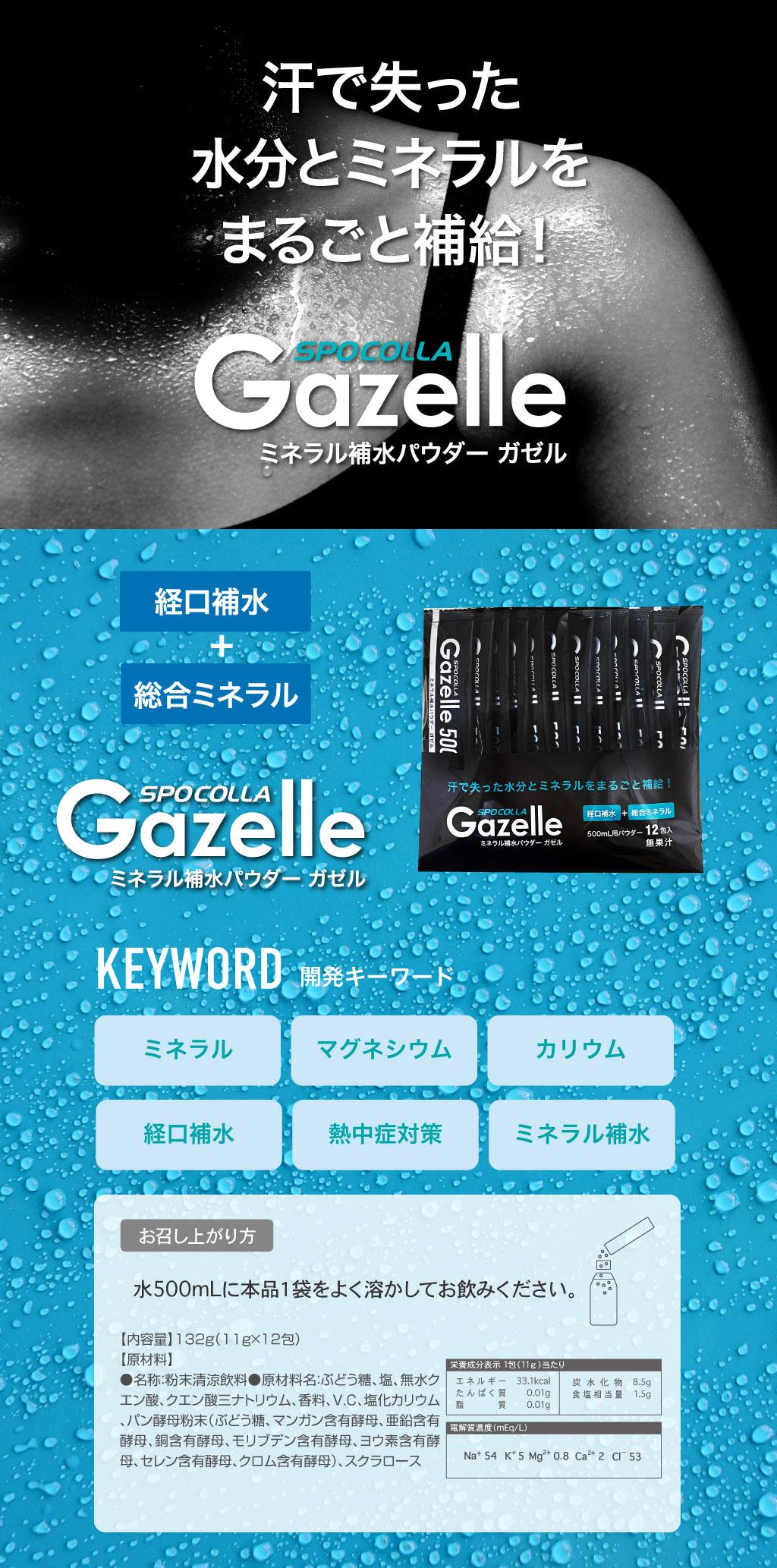 Gazelle 詳細