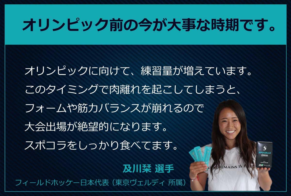及川栞選手のスポコラ愛用歴4年目