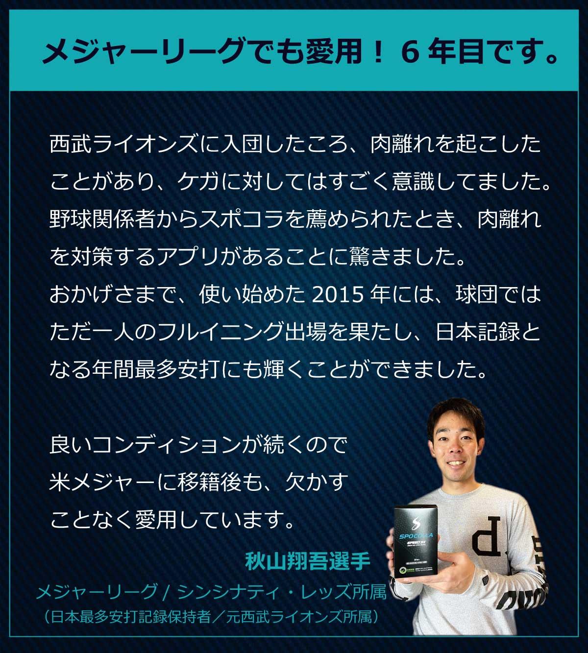 メジャーリーガー秋山翔吾選手のスポコラ歴6年目