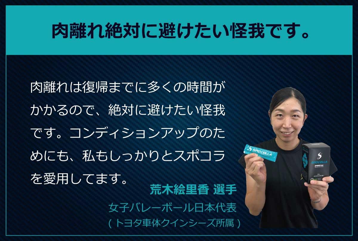 バレーボール日本代表 荒木絵里香選手のスポコラ愛用談