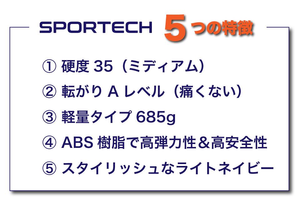 スポルテック フォームローラー5つの特徴